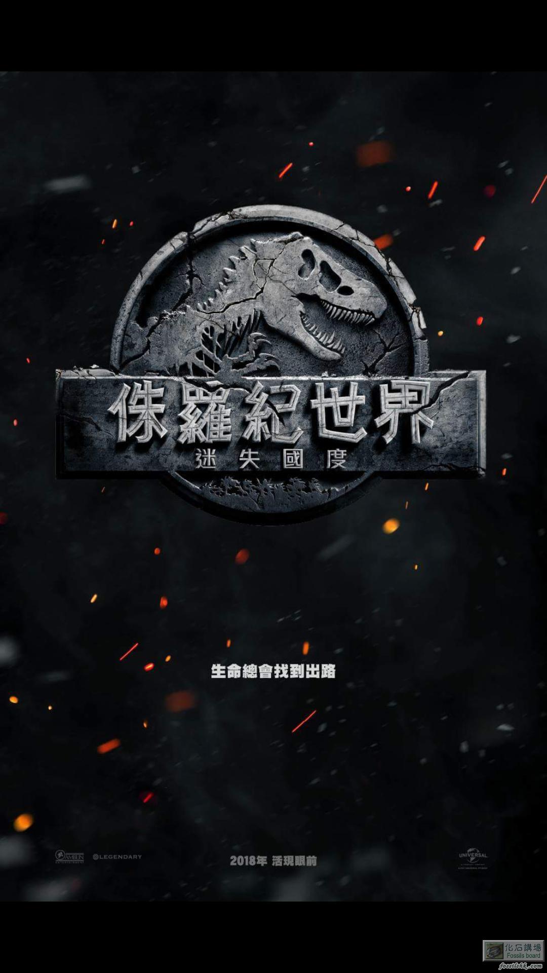 侏羅紀世界:迷失國度香港版海報